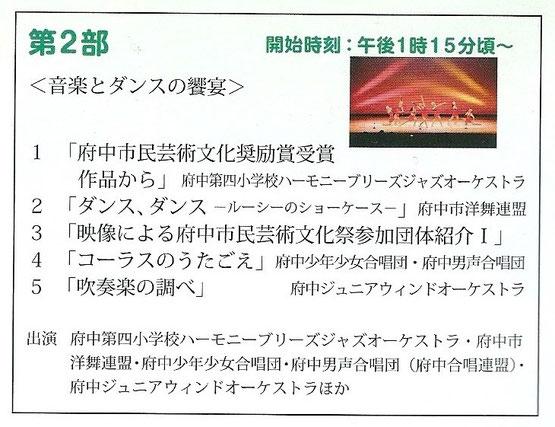 2014/10/5 府中市民芸術文化祭記念式典への出演 (どりーむホール)