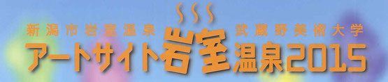 アートサイト岩室温泉 2015 武蔵野美術大学 岩室温泉 アートイベント 芸術祭