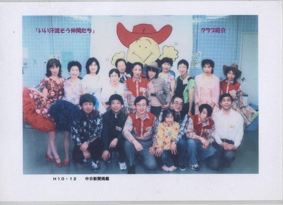 平成10年12月に中日新聞に掲載された写真です。