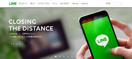 メッセージアプリ「LINE(ライン)」はスマートフォンだけでなく、パソコン版もある(LINEの公式サイトより)