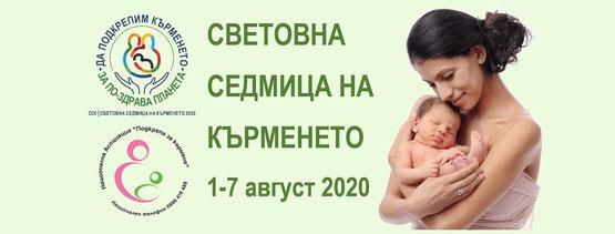Световна седмица на кърменето 2020г. събития