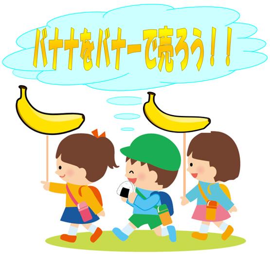 クーリングオフしてnetはバナナをバナーで売ることをお勧めしません。