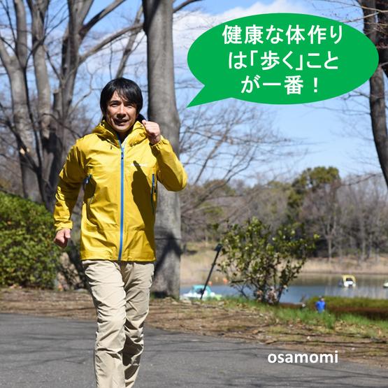 昭島市で中高年からのウォーキング教室は、オサモミウォーキング教室