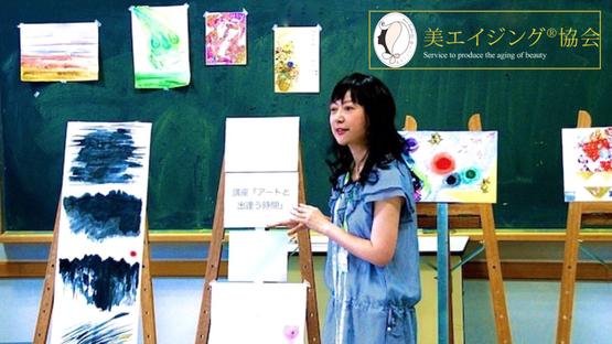 美術館アートセラピーワークショップ・美エイジング®︎協会(桜井まどか)