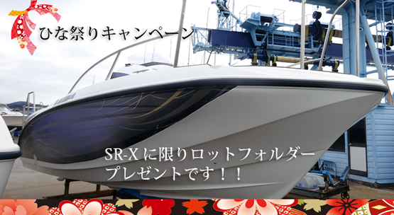 中古艇かなりの美艇S R-X
