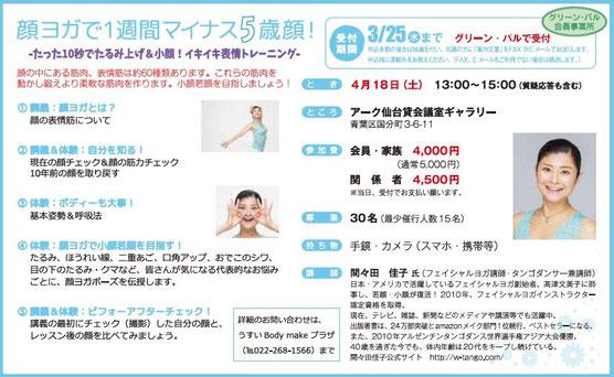 フェイシャルヨガ 顔ヨガ 仙台 イベント