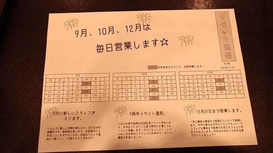小倉南区徳力のリラクゼーションマッサージ店のリセッタ通信