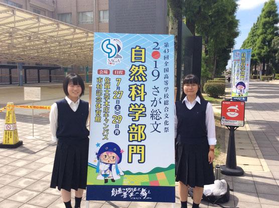 左から 福田里奈さん、大家安惟さん(3年)