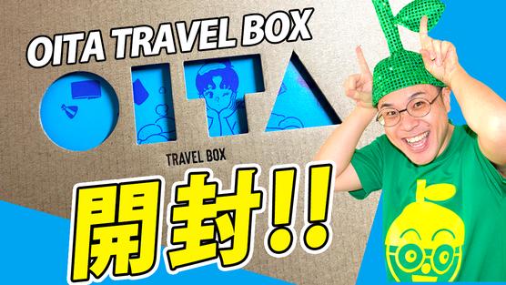 【大分トラベルボックス】大分ローカルタレントが開封動画をYouTubeに公開!