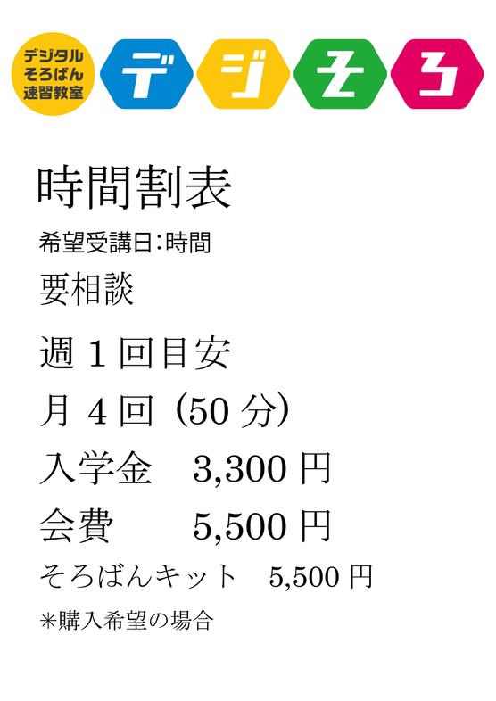 横須賀市パソコンスクール 衣笠教室 横須賀市そろばん教室 時間割表