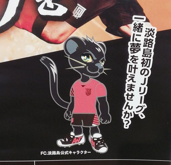 FC淡路島 公式キャラクター『ガイア君』デザイン