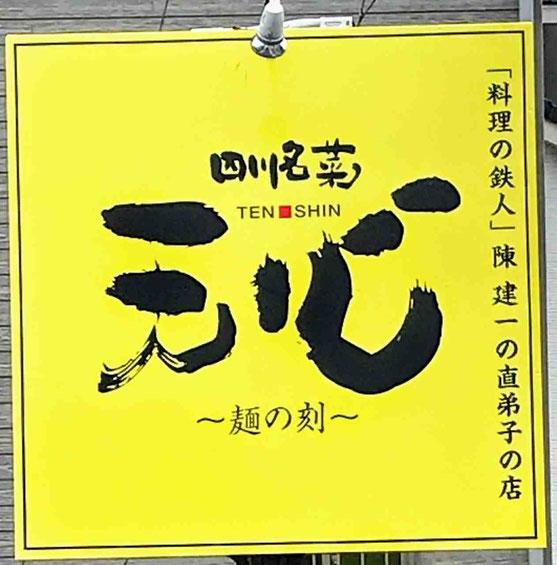 天心 陳健一 料理の鉄人 四川料理 須賀川市