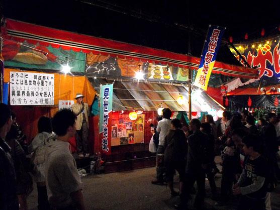 ※1:大寅興行社の見世物小屋(2008年10月)