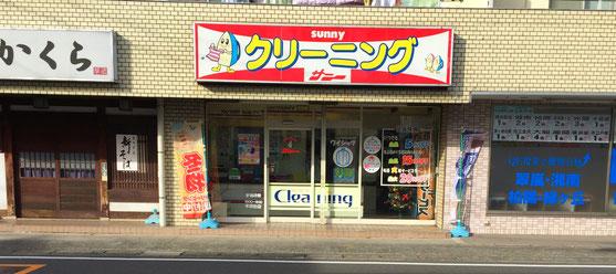 クリーニングショップサニー 本郷台店
