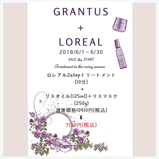横浜・石川町、美容室Grantus,ヘアスタイル、トリートメント、ストレート、ロレアル