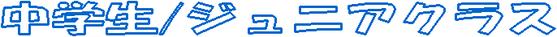 英会話中学生のロゴ