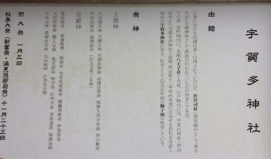宇賀多神社(筆者撮影)