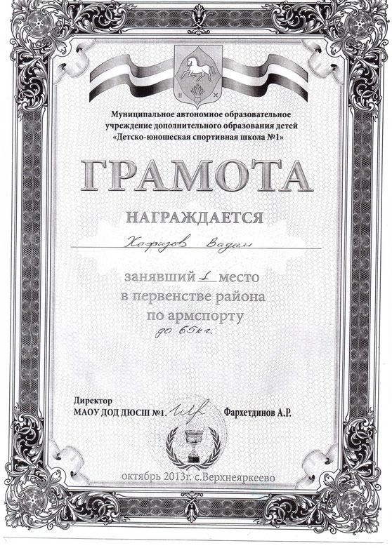 Хафизов Вадим - один из сильнейших спортсменов района, неоднократный чемпион района по армспорту