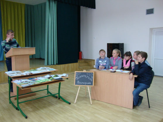 Біологічна вікторина для 7 класів