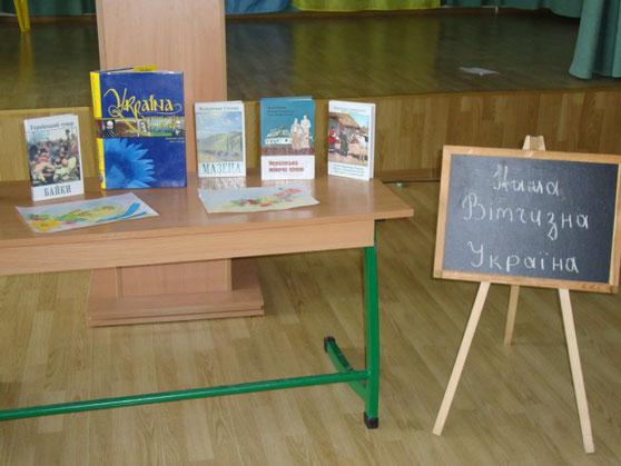 Виставка книг про Україну