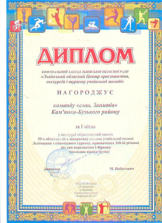 """Диплом за І місце в конкурсі """"Краєзнавчий квест"""""""