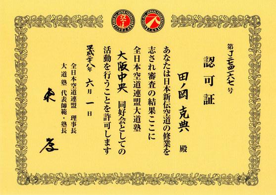 全日本空道連盟 大道塾 大阪中央同好会 認可証