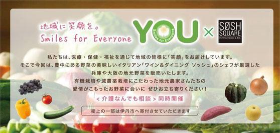 YOU × wine & dining SOSH 第2回野菜の直売会開催完了!!