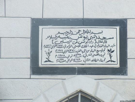 Yunus (Jonas) - Alayhi Salam [Palästina, Nablus] 2