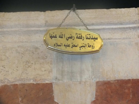 Ishak (Isaak) - Alayhi Salam [Palästina, Masjid Ibrahim (al-Khalil)] 1