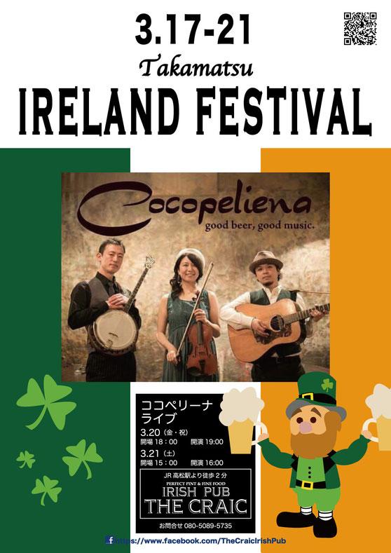 高松アイルランドフェスティバル Takamatsu Irish Festival 2019