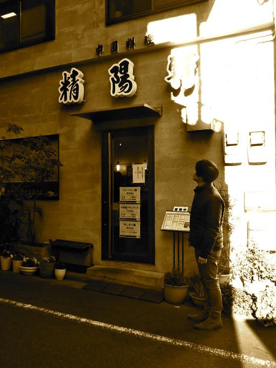 渋谷 表参道 美容室 ヘアサロン JINA hair atelier ジーナヘアアトリエ 三井健司 精陽軒 中華