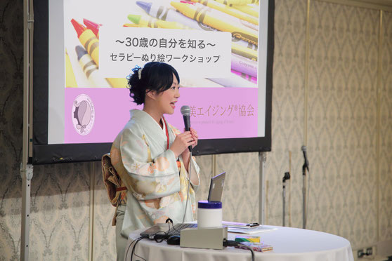 着物講師アートセラピー塗り絵・美エイジング協会セミナーワークショップ