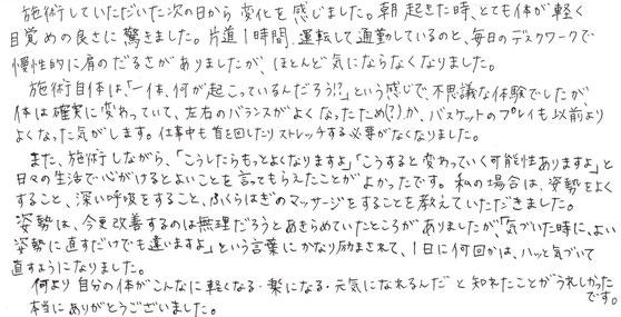 田中療術院 評判 足裏のハリ、肩こり、首の痛み