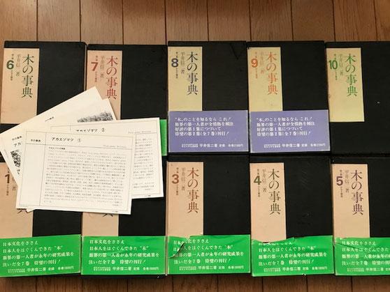 1~17巻までは国産材、1巻あたり約20種をカード式で解説。
