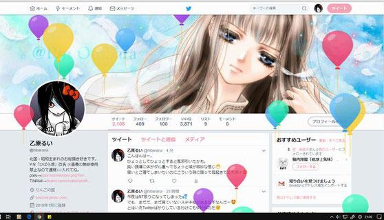 5月24日:風船が飛ぶTwitter画面