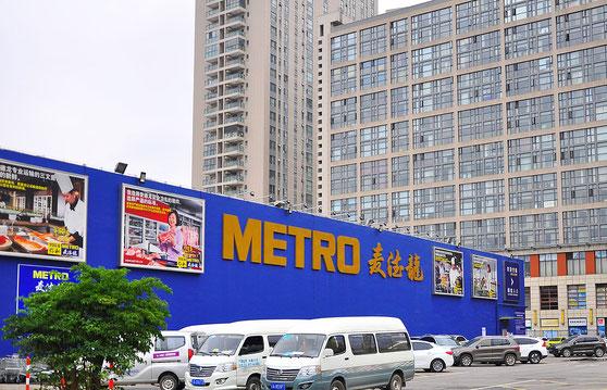 內地也有Metro,有卡片就可以申請會員卡,方便得多。(圖:Zhangmoon618, WikiCommons)