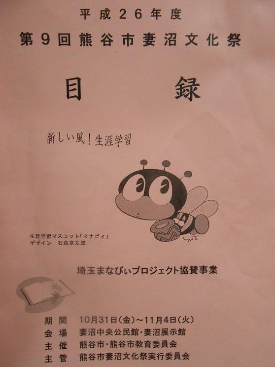 第9回熊谷市妻沼文化祭