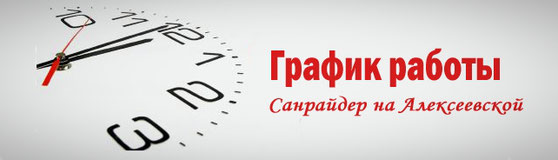 санрайдер москва