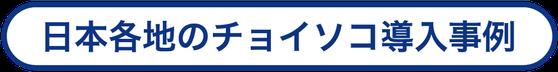 日本各地の導入事例ページへ