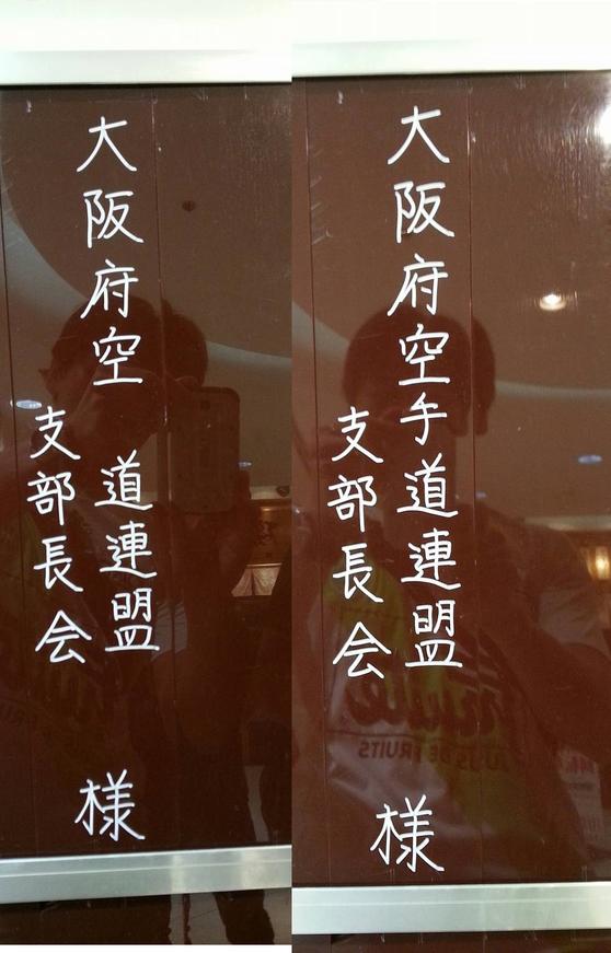 『空手道 大道塾×』 『空道 大道塾●』