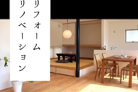 埼玉県さいたま市のリフォーム・リノベーション