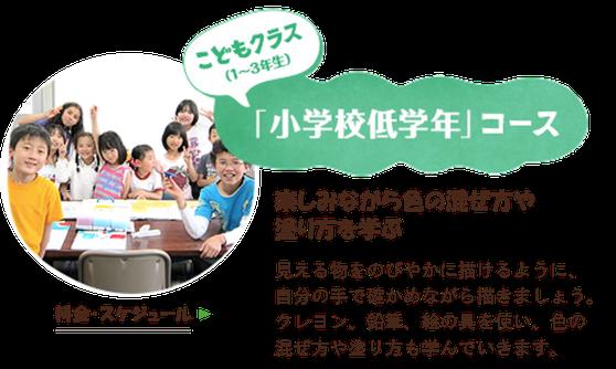 小学校低学年コース