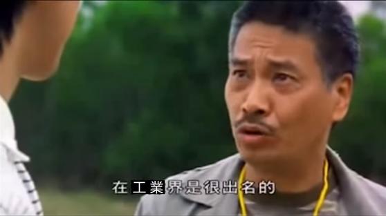 得啦得啦…中國工程師嘅作風,喺工業界都好出名,我完全明白(修改自電影《少林足球》截圖)