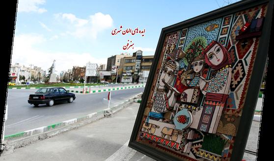 تابلو برجسته ماکت المان نوروزی و شهری زیباسازی شهری شهرداری منطقه