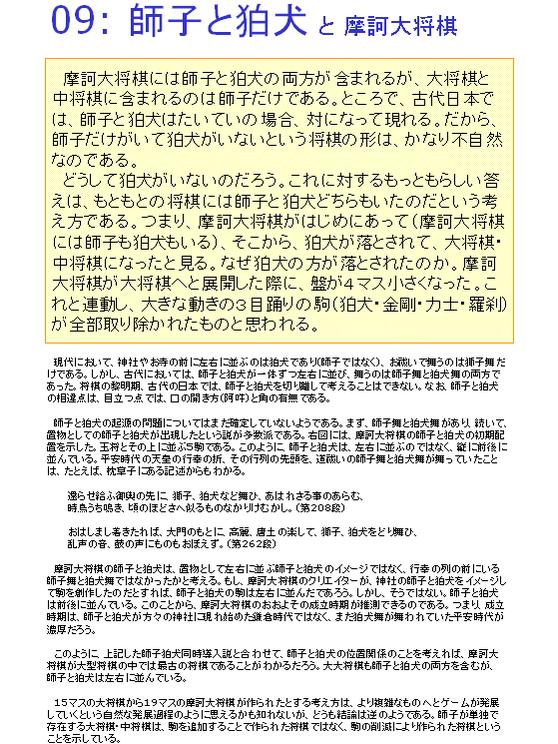 摩訶大将棋展のパネル9(引用)