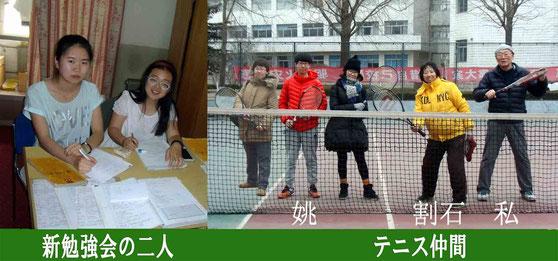 2016現在、新勉強仲間は上の二人。             週末には大学のテニスコートで