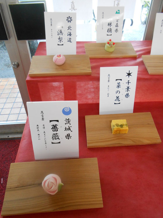 花扇(熊谷市) 第七回 創作和菓子展 11/29土 11/30日