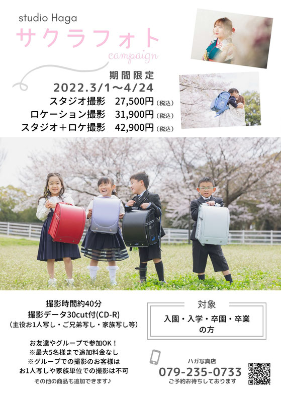 入園・入学・卒園・卒業記念写真におすすめ