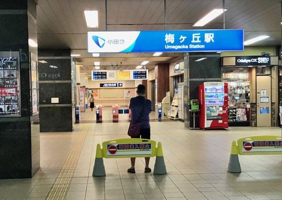 ☆終わって会場から徒歩5分の小田急線梅ヶ丘駅。ただいま19:44。