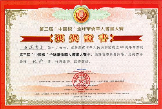 賞状Award certificate